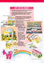 Hasbro Toys Advertising and Promotions 1986 UK - My Little Pony