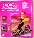 Bibi-Bo - Rich & Famous - Drum Playset